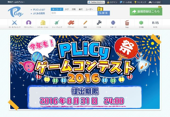 第三回 PLiCy ゲームコンテスト