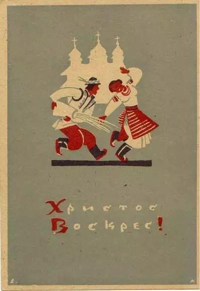 Easter_card_ukr_leg