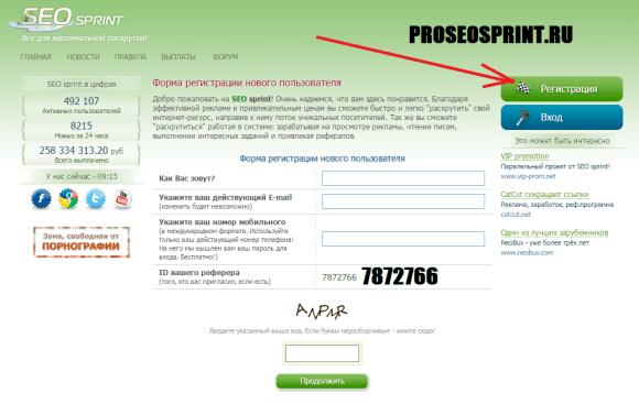 регистрация seosprint net