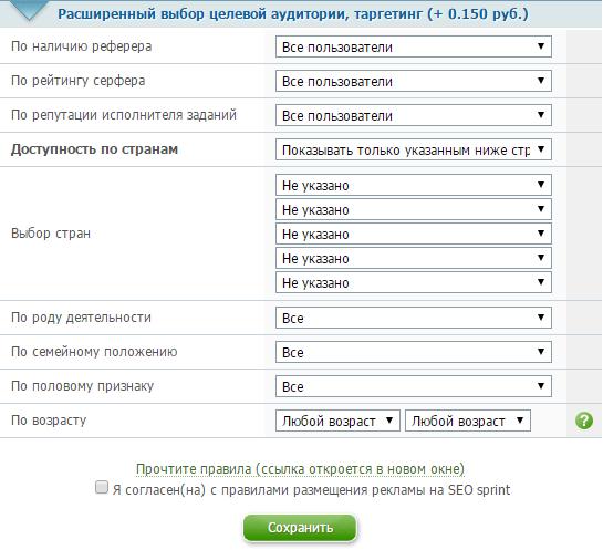 kak-sozdat-zadanie-na-seosprint4
