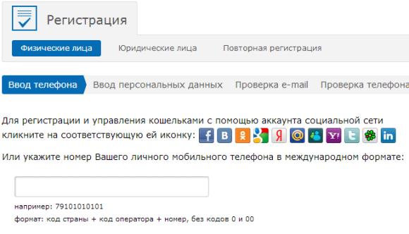 webmoney ru регистрация