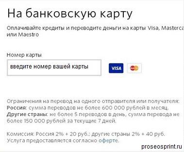 привязка банковской карты к qiwi