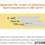 завершение регистраци