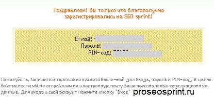 завершение регистрации на seosprint