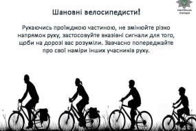У Тернополі трапилося 7 аварій з велосипедистами