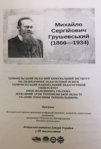 grushevskyy-2