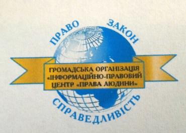 """У Тернополі відбудеться відеоконференція """"Права людини в сучасному світі"""""""