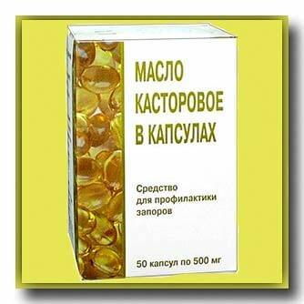 Касторовое масло в капсулах
