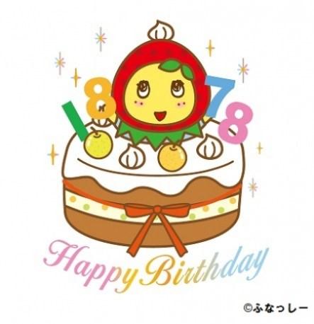 誕生日ふなっしー ロゴ