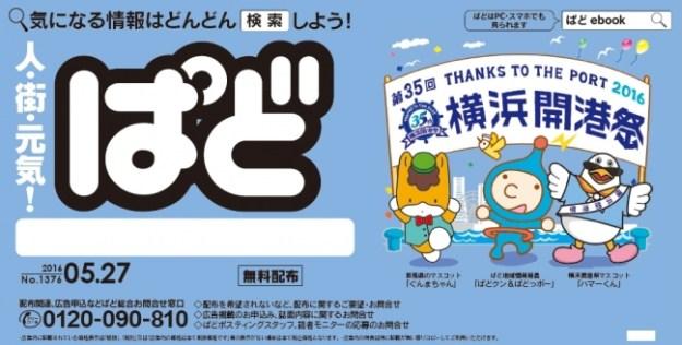 家庭版「ぱど」表紙イラストコラボレーションイメージ