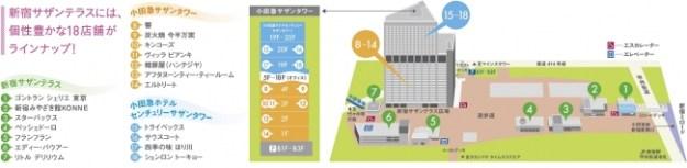 新宿サザンテラス全体図