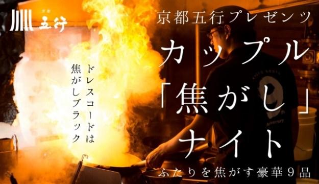 京都五行・カップル「焦がし」ナイト