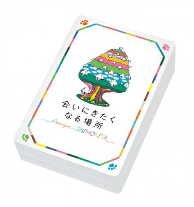 """「こいぬの木」 オリジナル""""トランプ"""""""