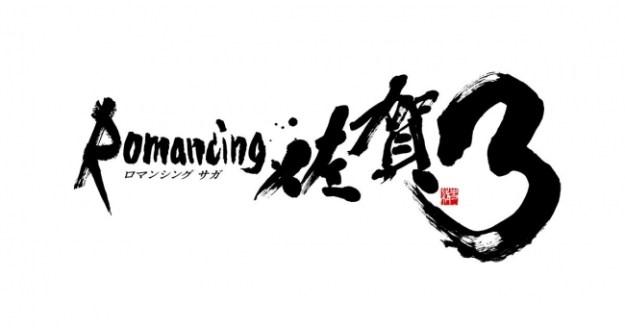 『ロマンシング佐賀3』の公式ロゴ。「佐賀」「3」部分は これまで同様に佐賀県を代表する書家・江島史織氏が担当