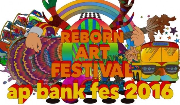 Reborn-Art Festival × ap bank fes 2016プレイベントロゴデータ