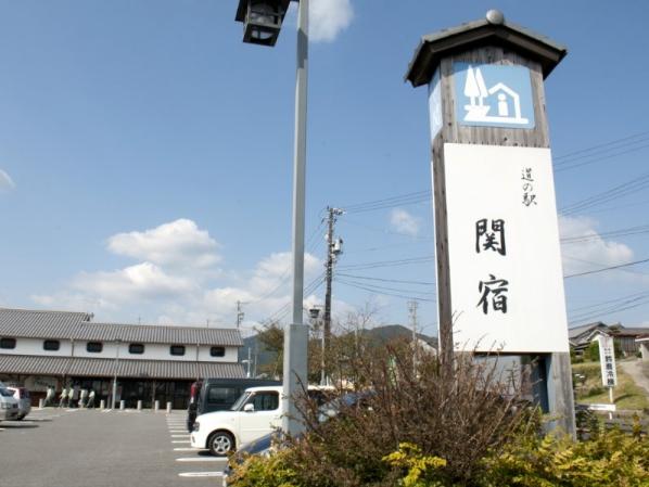 道の駅 関宿(亀山市)