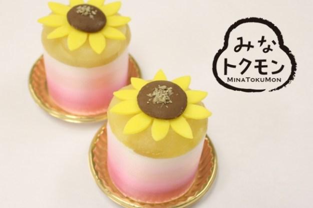 港ひまわりケーキ