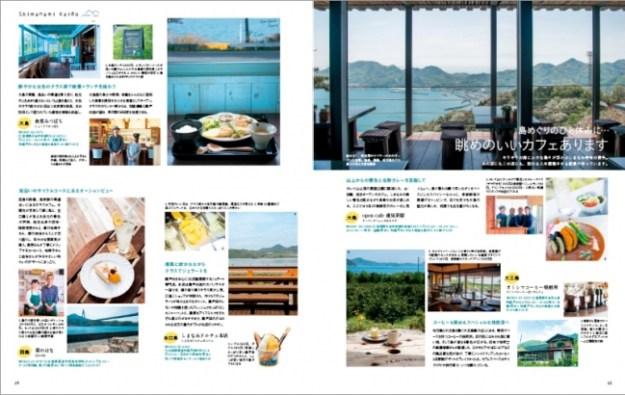<「しまなみ海道のカフェ」紹介ページ>