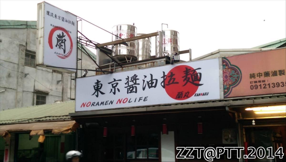 台北市日式拉麵食記列表