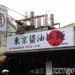 台北市日式拉麵地圖