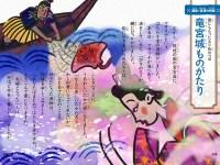 琉球神話竜宮城ものがたり
