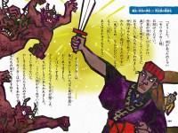 琉球神話宮古島の鬼退治