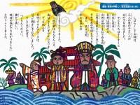 琉球神話王国のはじまり