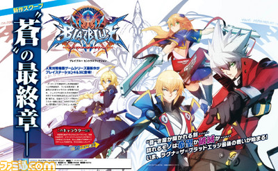 blazblue-central-fiction-01