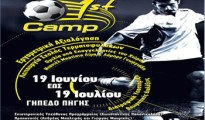 1o soccer camp Αρχικι