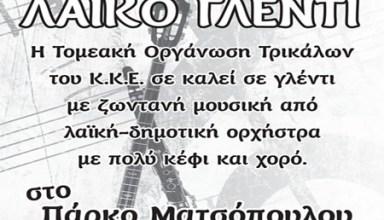 laiko-glenti-2017-afisa.cdr