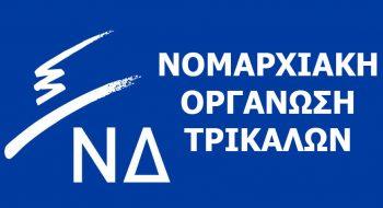 ΝΟ-ΤΡΙΚΑΛΩΝ