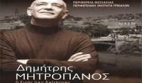 mitropanos