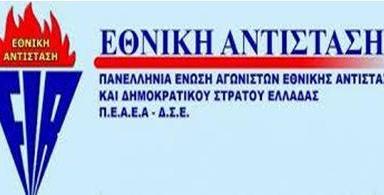 Ethniki antistasi PEAEA DSE