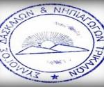 Syllogos-Dask-Nipia-Trikalwn