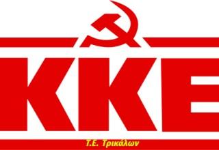 KKE TE Trikalwn