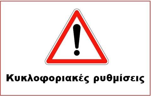 kykloforiakes_rythmiseis