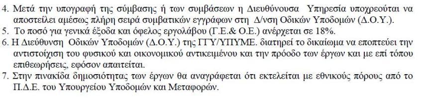 Apofasi 4