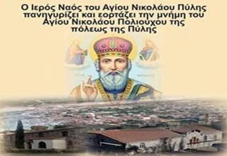 Ag Nikolaos Pylis ok