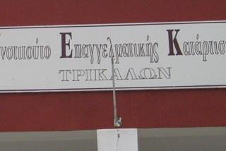 D IEK Trikalwn