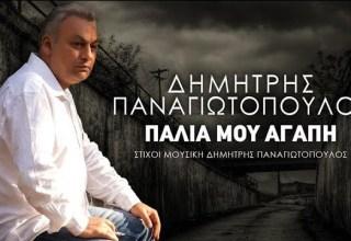 dimitris panagiotopoulos