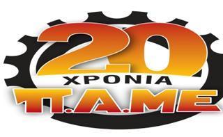 20 xronia PAME