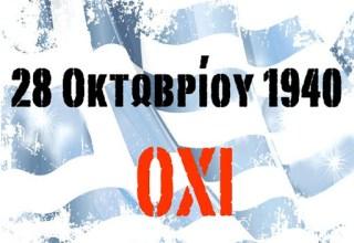 28-OKTWBRIOY-OXI-1940-12