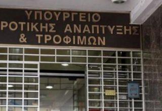 ypourgeio-agrotikis-anaptyxis-02-11-2019