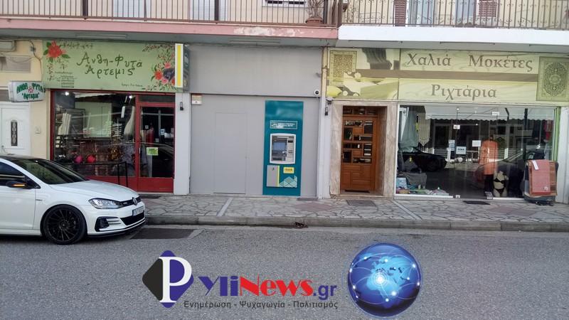 ATM Ethnikis Pylis