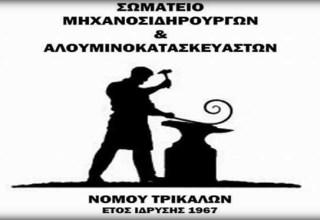 Swmateio Alouminokataskeyastwn Trikalwn