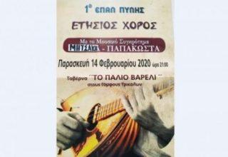 xoros-EPAL-e1580215551820