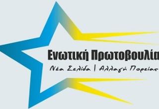 enotiki_protovoulia Dourva