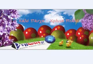 Pasxa PyliNews