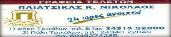 Pliatsikas-banner