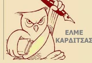 elme Karditsas